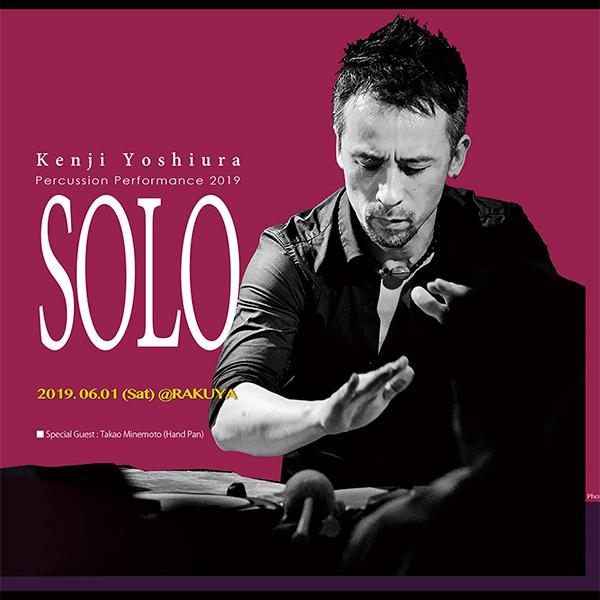 よしうらけんじSolo Percussion Live 6月1日に開催決定