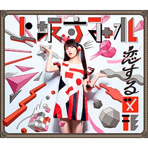 恋する図形(cubic futurismo)