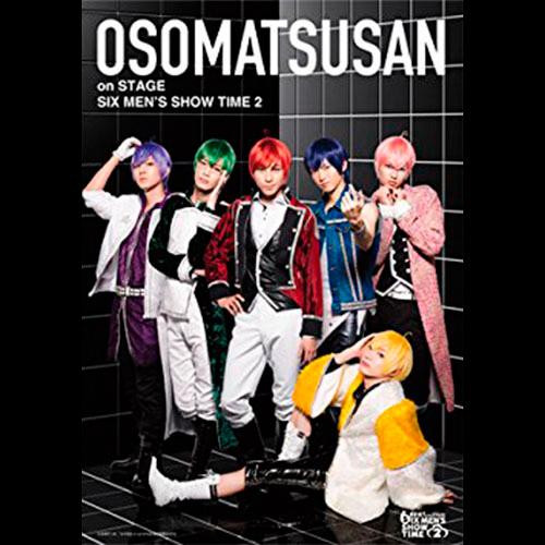 舞台 おそ松さんon STAGE ~SIX MEN'S SHOW TIME2