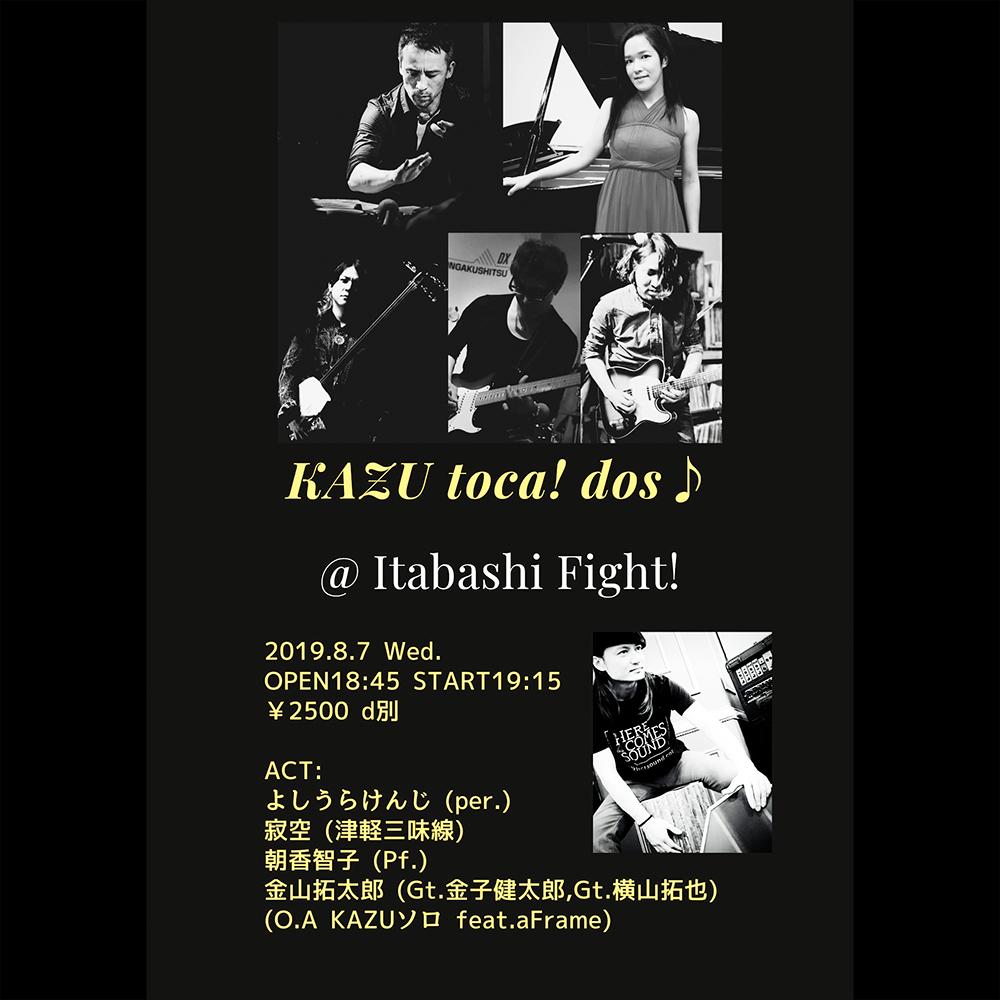 KAZUさんのイベントにSoloで参加します