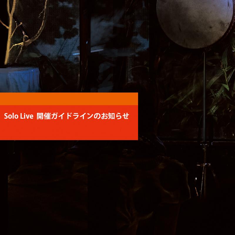 Solo Live 開催ガイドラインのお知らせ