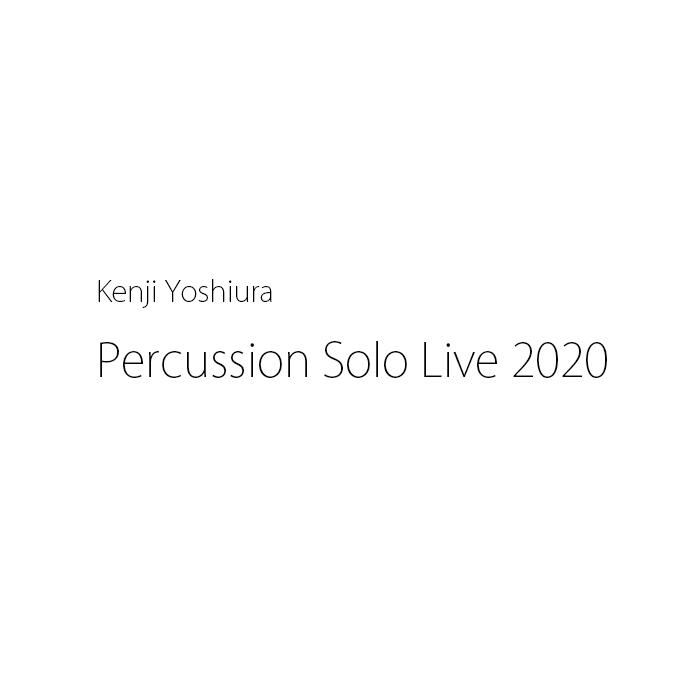 よしうらけんじ Solo Live 2020 ライブ配信へ